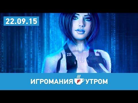 Игромания Утром, 22 сентября 2015 (Star Wars, Tomb Raider, Life is Strange, Oculus Rift)