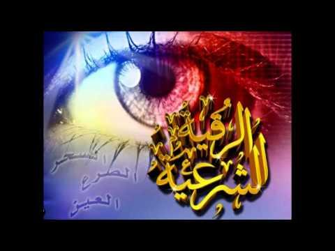 Al Ruqyah Al Shraih Nasser Alqatami-الرقية الشرعية الشيخ ناصر القطامي video