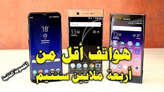 أفضل 15 هاتف ذكي في السوق الجزائري أقل من أربعة ملايين سنتيم