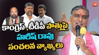 Harish Rao Sensational Comments On Congress TDP Alliance | TRS | CM KCR | Revanth Reddy