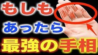 【手相】あったらヤバい!?最強ランキングトップ10
