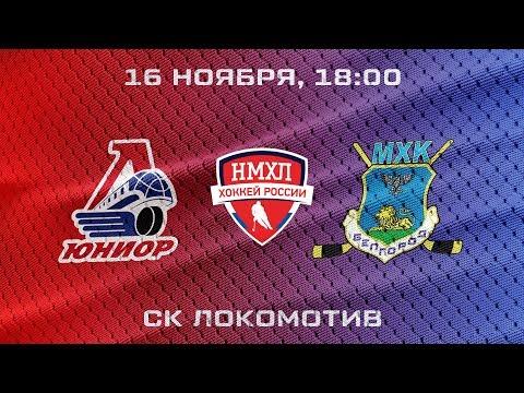 НМХЛ'17/18: «Локо-Юниор» - «Белгород». Игра №2