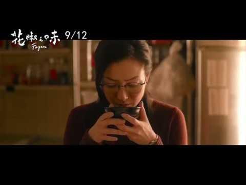 《花椒之味》前導預告 9月12日(四) 賞味人生