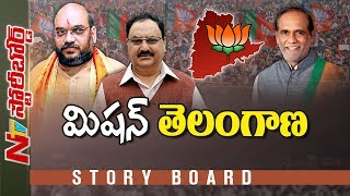 Will BJP Accomplish Mission Telangana Successfully ? | Story Board | NTV