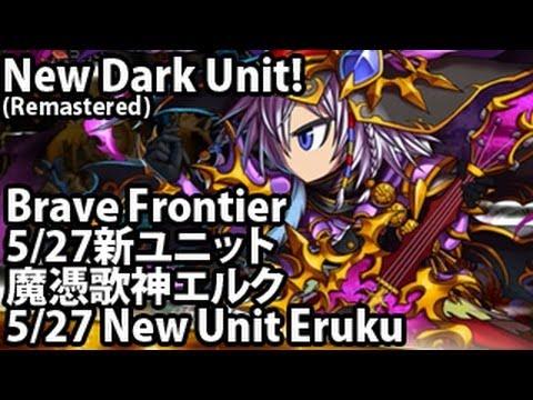 ブレイブフロンティア【5・27新ユニット魔憑歌神エルク】Brave Frontier 5/27 New Dark Unit Eric (Remastered)
