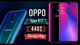 oppo r17 review khmer - phone in cambodia - khmer shop - oppo r17 price - oppo r17 specs - r17 khmer