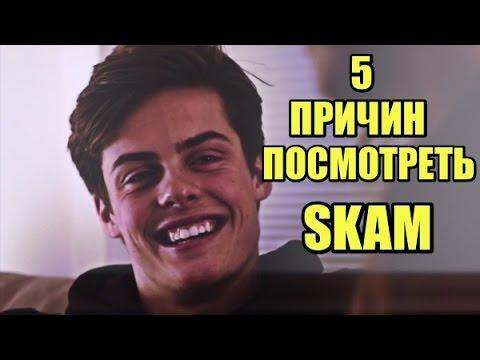 5 ПРИЧИН ПОСМОТРЕТЬ СЕРИАЛ SKAM (СТЫД)