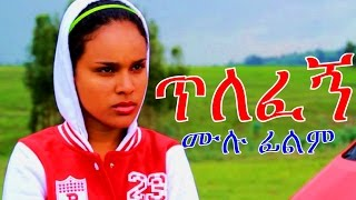 New Ethiopian Movie - Tilegegne 2016 Full Movie (ጥለፈኝ ሙሉ ፊልም)