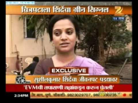 mi : Sushil Kumar Shinde marathi film- shoot report