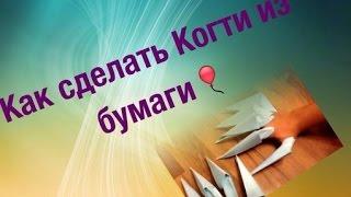 Как сделать когти из бумаги)))