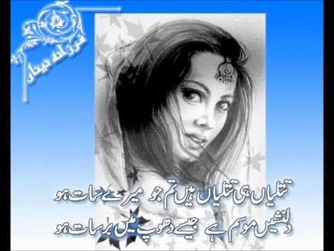 Urdu Poetry - Akhan cham cham
