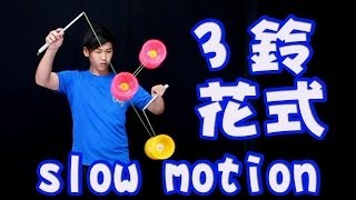 [Slow motion 08 ]3dia 曾思源