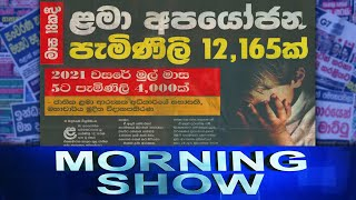 Siyatha Morning Show | 05.07.2021 | @Siyatha TV