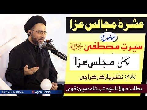 عشرہ مجالس عزا کی چھٹی مجلس/ موضوع: سیرت مصطفیٰ ﷺ//خطاب: مولانا سیّد شہنشاہ حسین نقوی
