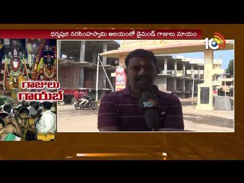 వజ్రాలు పొదగబడిన గాజులు మాయం... | Dharmapuri Sri Narasimha Swamy Temple | 10TV