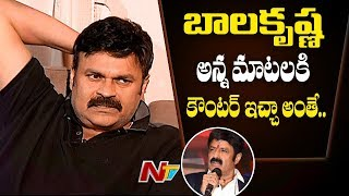 Nagababu Gives Clarity On His Comments Over Balakrishna | NTV