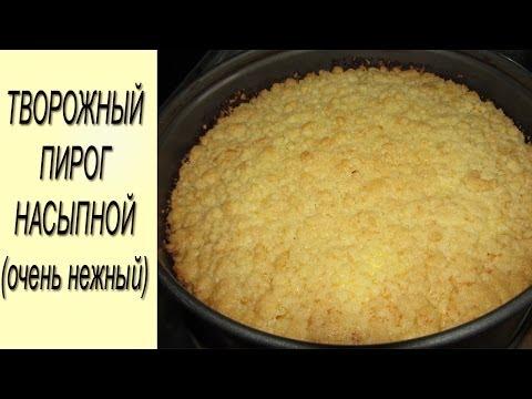 Творожный пирог. Рецепт Творожный пирог насыпной.