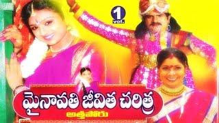 Mynavathi Jeevitha Charitra - Attaporu -  Part  - 1