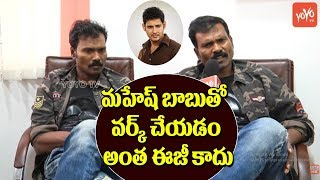 Ram Laxman About Mahesh Babu's Hard Work During Fight Sequences