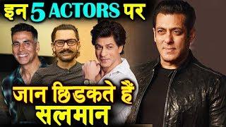 इन 5 ACTORS पर जान छिड़कते है सलमान   Shahrukh Khan, Aamir Khan, Akshay Kumar.......