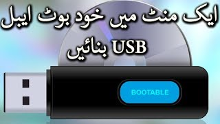 How to make Bootable USB pendrive for Windows [7/8/8.1/10] In Just 1 Minut