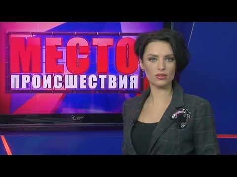 """""""Место происшествия"""" выпуск 19.12.2017"""