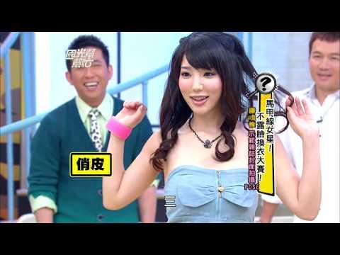馬甲線女星!不露臉換衣大賽! 20130325【經典回顧】