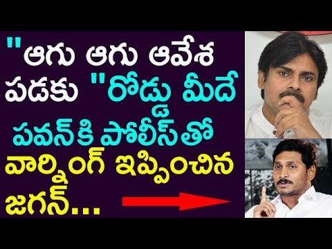 Jagan Gave Serious Warning To Pawan With The Help Of AP Police || Taja30