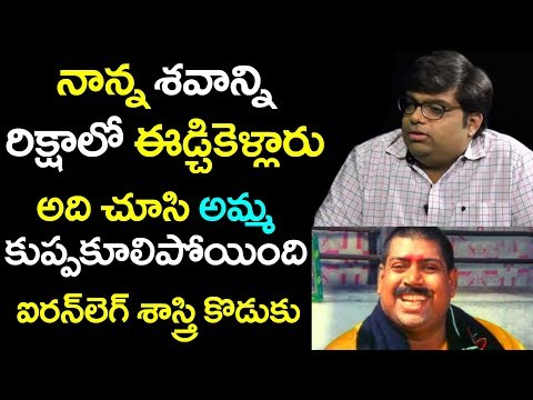 Iron Leg Sastri Son Prasad Emotional Talk about His Father | Tollywood News #9RosesMedia