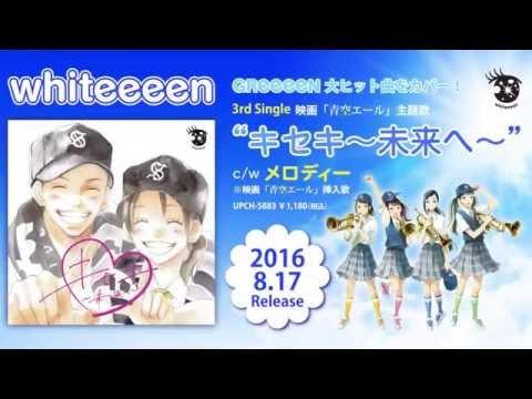 Whiteeeen「メロディー」コミックス「青空エール」Ver.
