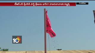 TRS Leaders Celebrations Telangana Day In Ranga Reddy