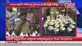Rajahmundry Police Arrested Robbers