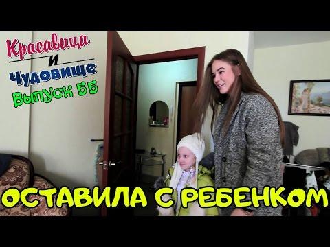 ОСТАВИЛА С РЕБЕНКОМ  Красавица и Чудовище  (Выпуск 55)