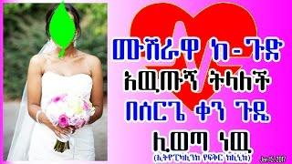 ሙሽራዋ ከ-ጉድ አዉጡኝ ትላለች በሰርጌ ቀን ጉዴ ሊወጣ ነዉ The bride has secrets on her Wedding Day