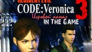 Прохождение игры обитель зла 3 коды