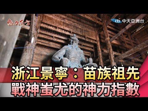 台灣-魅力東方-20200523 浙江景寧:鳳凰古城變臉披上新裝 森林環繞打造生態民宿