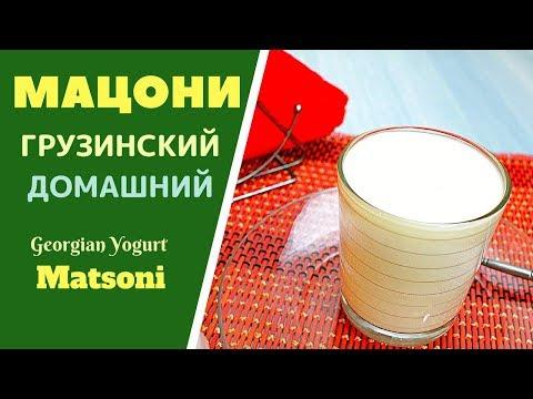 Грузинский Мацони მაწონი Georgian Yogurt Matsoni