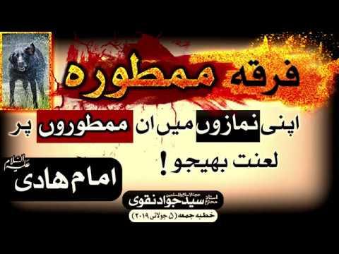 Apni namazon mai Mamtoroo pe Lanat bhejo (Imam Hadi a.s) || Ustad e Mohtaram Syed Jawad Naqvi