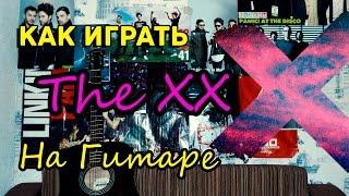 "The XX Video - Как Играть ""The XX - Crystalised"" Урок На Гитаре"