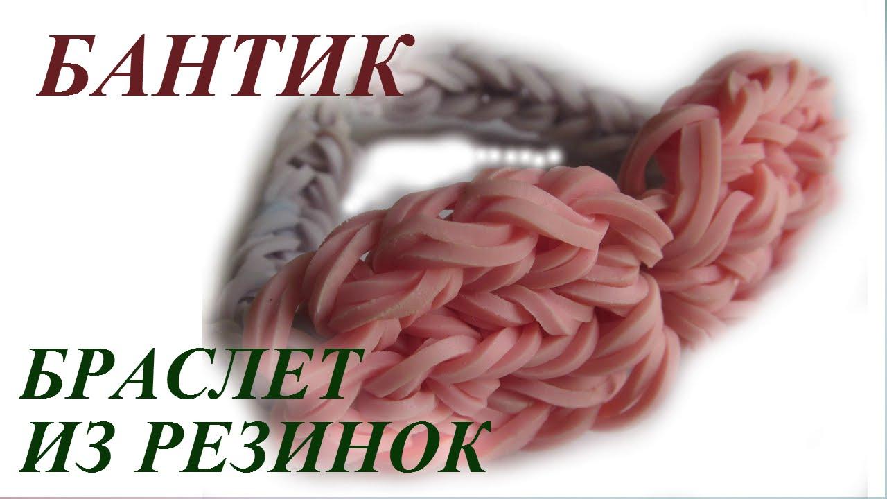 Плетение из резинок браслет с бантиком