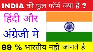 India Full Form 99 % Dont Know about it || Interesting Gk in hindi