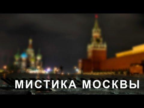 Топ мистических мест Москвы