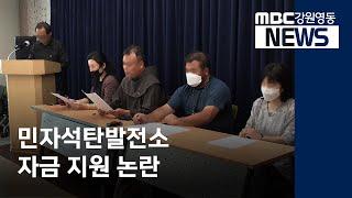 투R)민자발전소 자금 지원 논란