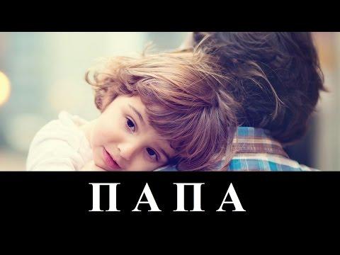 ПАПА! _ песня для папы (клип)