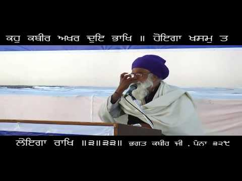 Question on Kabir Bani with detailed answer - Nihung Dharam...
