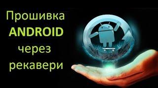 Прошивка Android без компьютера