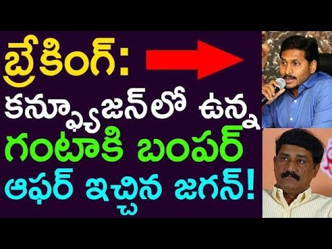 Jagan Gave Bumper Offer To Ganta Srinivasa Rao | Taja 30 |