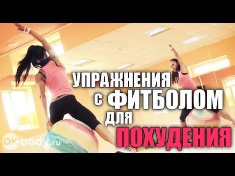 Видеоурок Фитбол - видео
