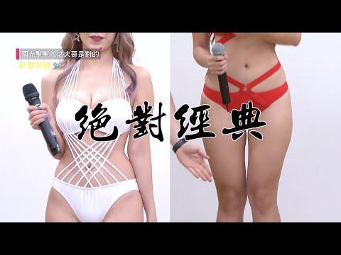 台綜-國光幫幫忙-20200123 國光年度回顧~百萬點擊正妹特輯!!
