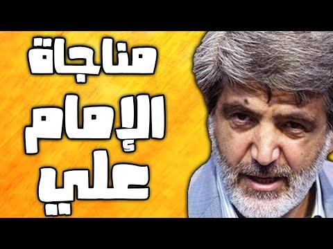 Munajat Imam Ali haj samavati مناجاة الامام علي ع  مهدي سماواتي